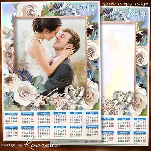 Праздничный календарь-рамка для фото на 2019 год - День нашей свадьбы