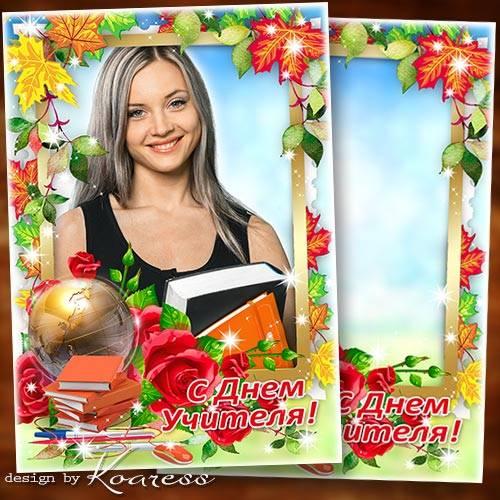 Фоторамка-открытка к Дню Учителя - Спасибо Вам за ваш нелегкий труд
