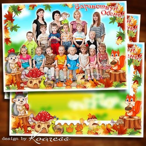 Детская осенняя рамка для детского сада - Здравствуй, Осень золотая