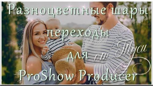 Переходы для ProShow Producer и проект  - Воздушные шары