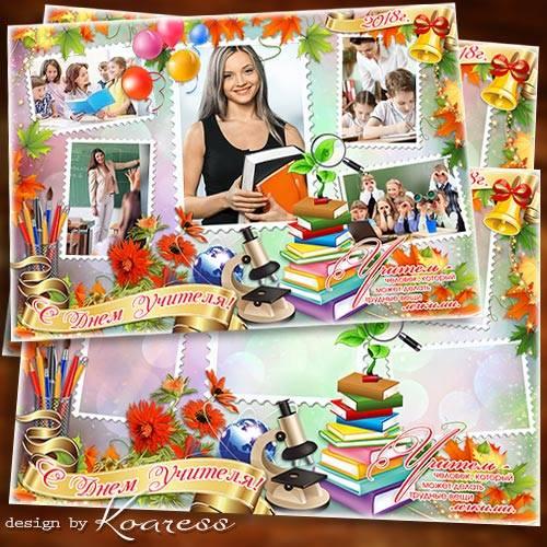 Праздничная фоторамка-плакат к Дню Учителя - С Днем учителя поздравить Вас  ...
