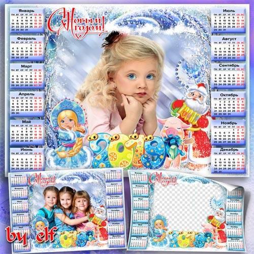 Календарь-рамка на 2019 год с символом года - Пусть счастьем дом наполнится