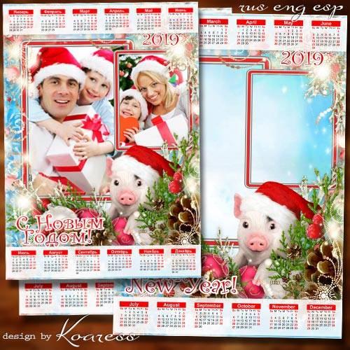 Шаблон календаря-рамки для фотошопа на 2019 год с символом года - С Новым г ...
