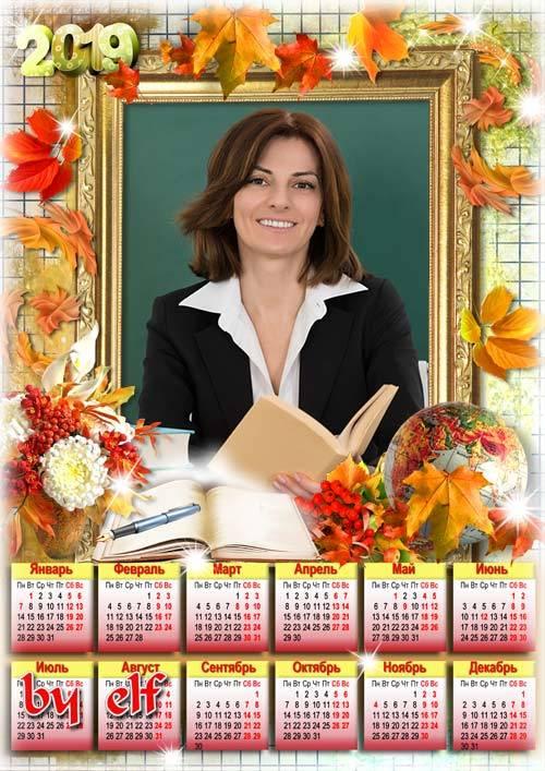 Календарь-рамка для поздравлений с Днем Учителя на 2019 год - Спасибо за тр ...