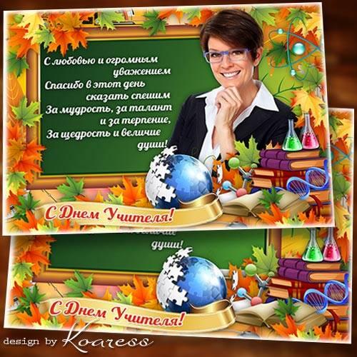 Рамка для фотошопа к Дню Учителя - Спешим Вам в этот день сказать Спасибо