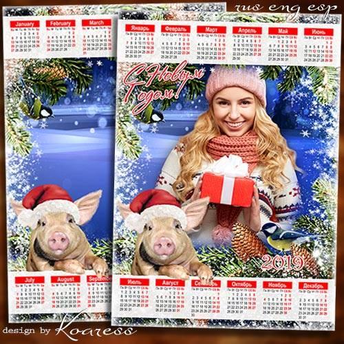 Календарь с фоторамкой на 2019 год с символом года - Год Свиньи стучит к на ...
