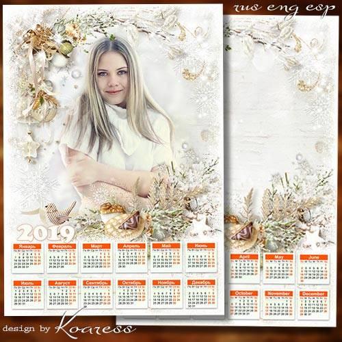 Шаблон календаря для фотошопа на 2019 год - В серебристом кружеве снежная з ...