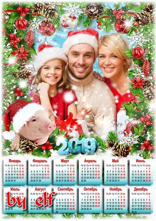Новогодний календарь-рамка на 2019 год - Пусть в преддверии Нового года нов ...