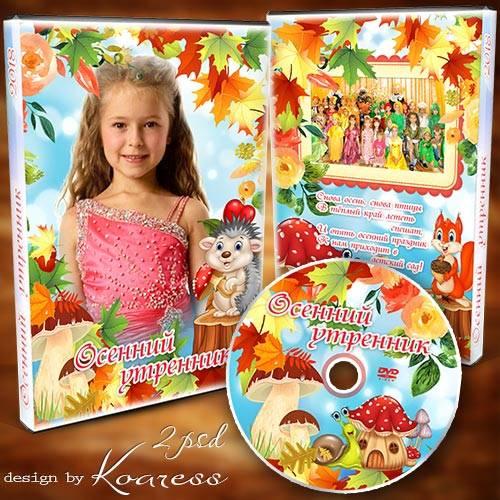 Обложка и задувка для диска с видео праздника осени - И опять осенний празд ...