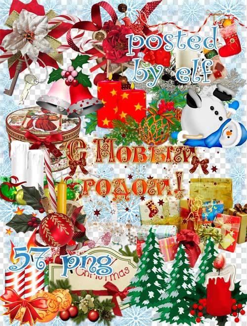 С Новым годом, с новым счастьем - клипарт в PNG