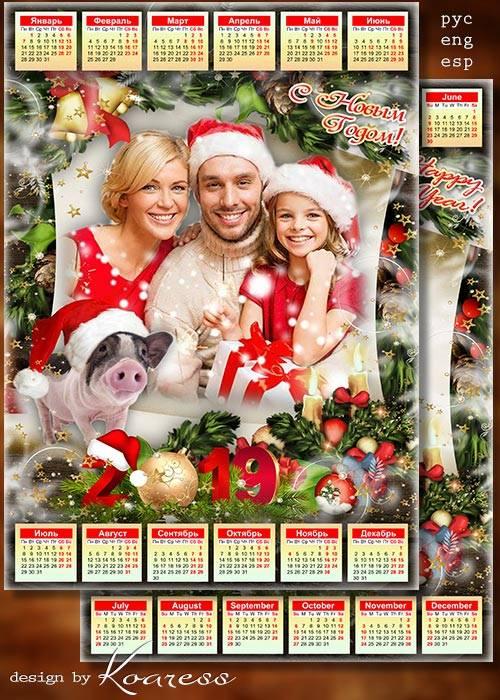 Календарь-фоторамка на 2019 год с символом года - Пусть счастливым будет го ...