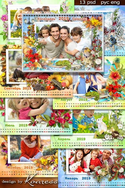 Шаблон настенного помесячного календаря с рамками для фото на 2019 год, на  ...
