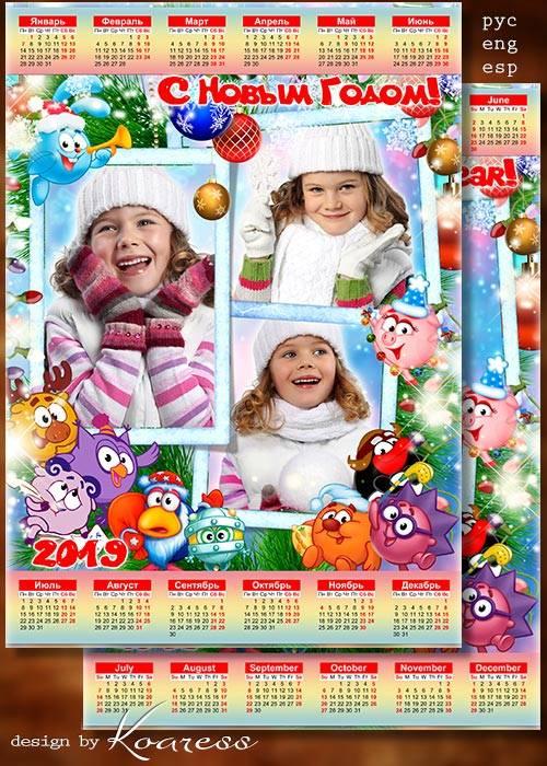 Календарь на 2019 год - Пусть веселым будет праздник новогодний