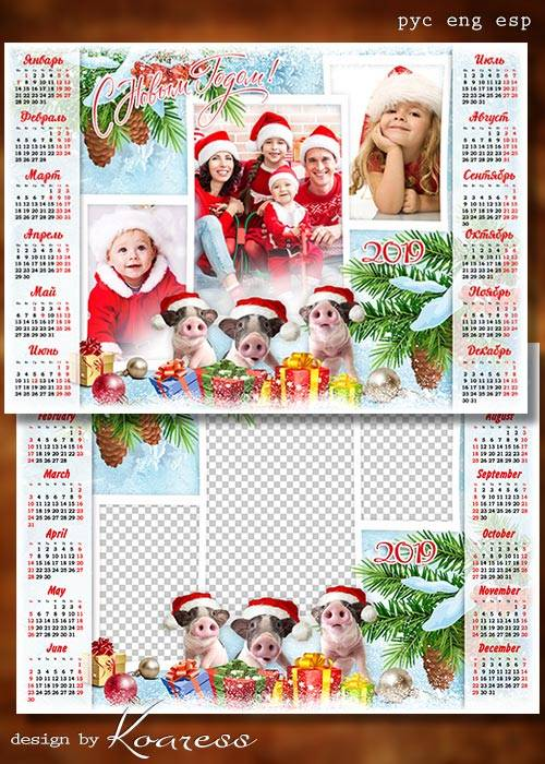 Календарь-рамка для фотошопа на 2019 год с символом года - Пусть поросята п ...