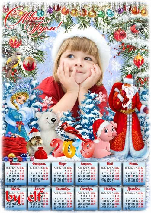 Новогодний календарь-рамка на 2019 год с символом года - Открывайте шире дв ...