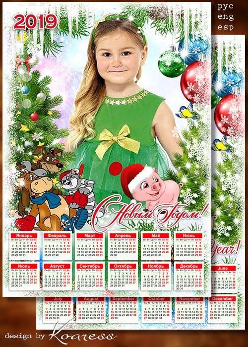 Шаблон календаря-рамки для фотошопа на 2019 год с символом года - Наш любим ...