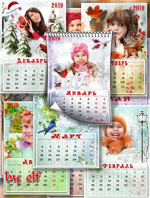 Перекидной календарь на 12 месяцев на 2019 год - Календарь облетает страниц ...