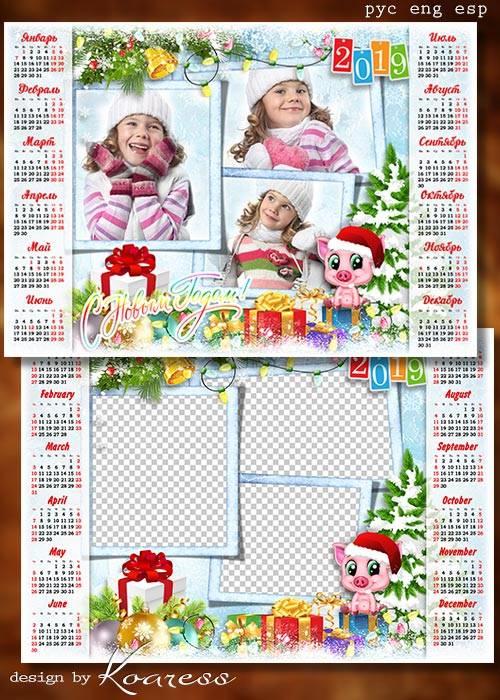 Календарь-фоторамка на 2019 год с символом года - С подарками свинка на пра ...