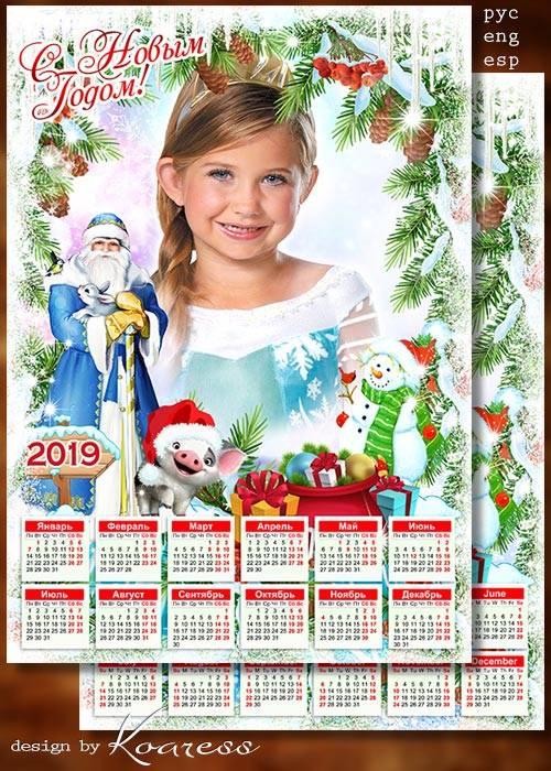 Шаблон календаря для фотошопа на 2019 год с символом года - Скоро праздник  ...