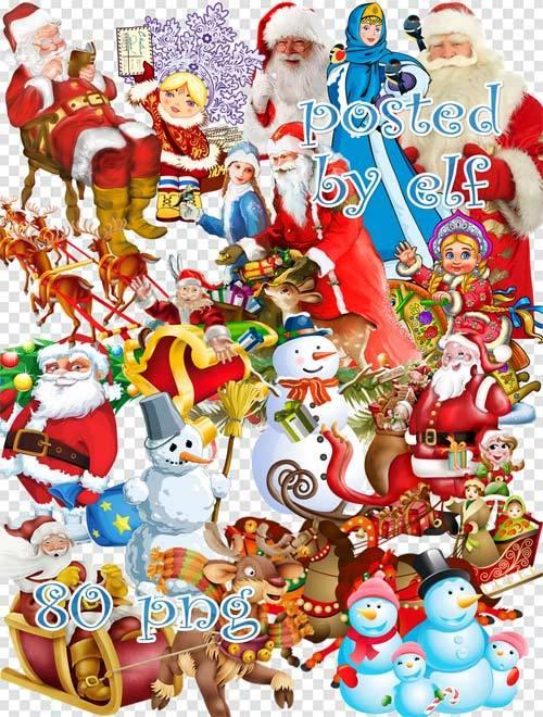 Новогодний клипарт в PNG - Деды Морозы, Снегурочки, снеговики, Санты на сан ...