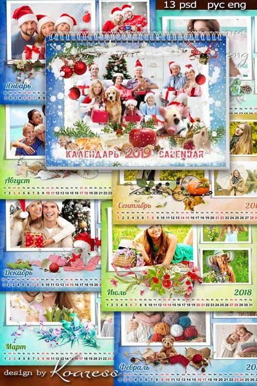 Настенный календарь с вырезами для фото на 2019 год, на 12 месяцев - Хорошо ...
