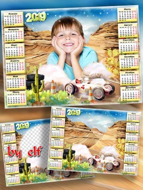 Детский календарь на 2019 год с рамкой для фото - Гонки