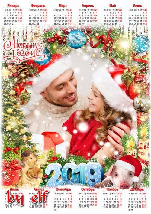 Новогодний календарь-рамка на 2019 год с символом года  - Самых ярких впеча ...