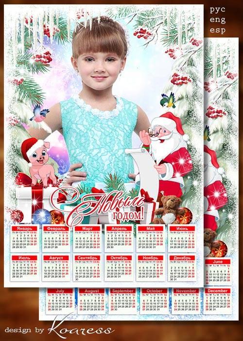 Зимний календарь для фотошопа на 2019 год - Дед Мороз к нам в гости мчится, ...