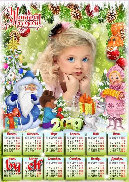 Новогодний календарь-рамка на 2019 год  - Новый год мы очень ждали, елку с  ...