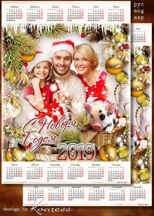 Зимний календарь-рамка на 2019 год со Свинкой - Пусть год наступающий радуе ...