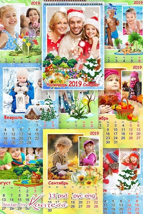 Настенный календарь на 2019 год, на 12 месяцев - Открыл январь наш календар ...