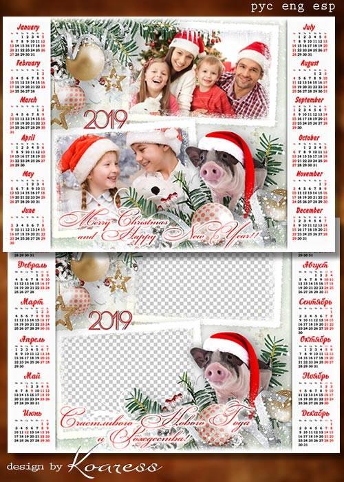 Календарь на 2019 год с символом года - С Новым Годом, с Новым Годом, с нов ...