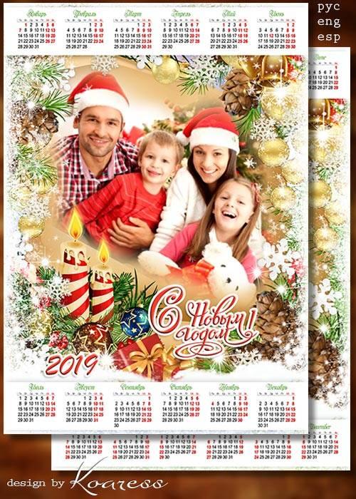 Зимний календарь-фоторамка на 2019 год - Пусть Новый Год морозной ночью ода ...