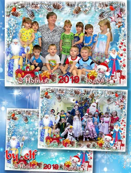 Рамка для фото группы в детском саду - Новый Год стучится в дверь открывай  ...