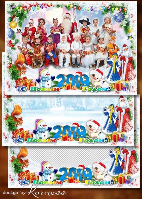 Фоторамка для фото группы в детском саду - Новый Год уже в пути, ждать совс ...