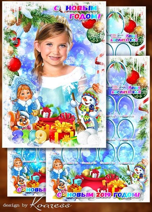 Зимняя рамка для портретов и виньетка для детского сада - Новый Год приходи ...