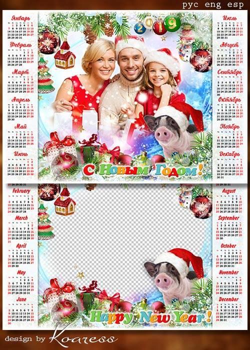 Календарь с рамкой для фото на 2019 год с символом года - Пусть приходит то ...