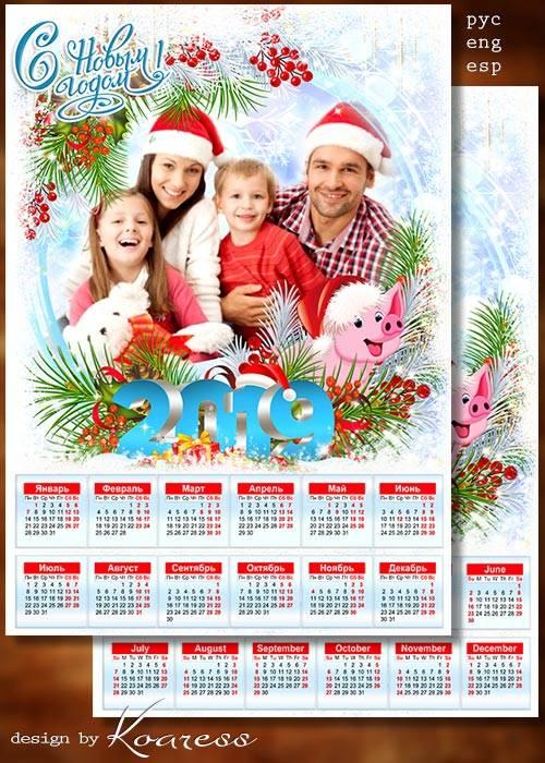 Календарь-фоторамка на 2019 год - Поздравляем с Новым Годом, пусть счастлив ...