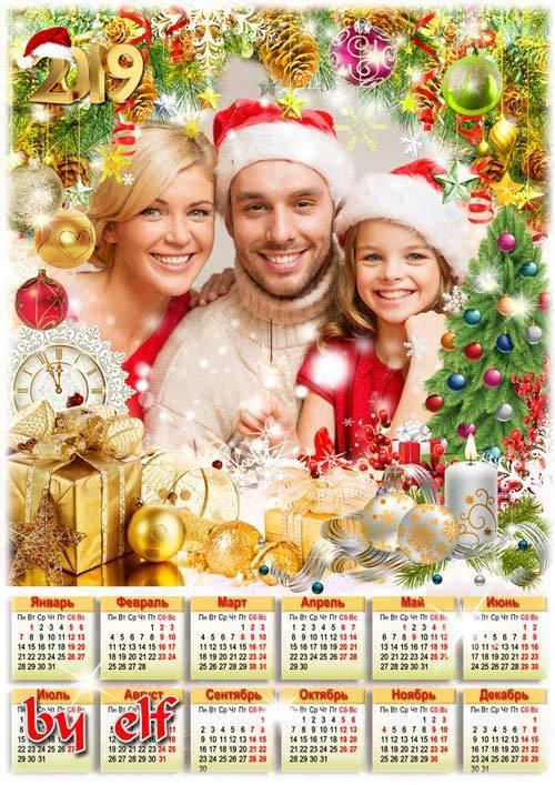 Новогодний календарь с рамкой для фото на 2019 год - Пусть полной чашей буд ...