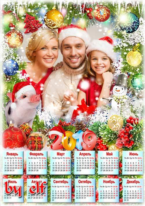 Календарь с рамкой для фото на 2019 год - Пусть прекрасный Новый год много  ...