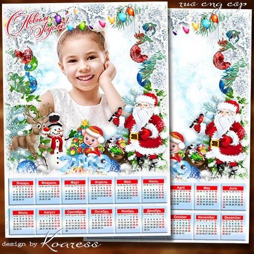 Зимний детский календарь с рамкой для фото на 2019 год - Пусть Дед Мороз на ...