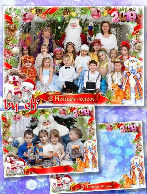 Новогодняя фоторамка с Дедом Морозом для фото группы в детском саду - Славн ...