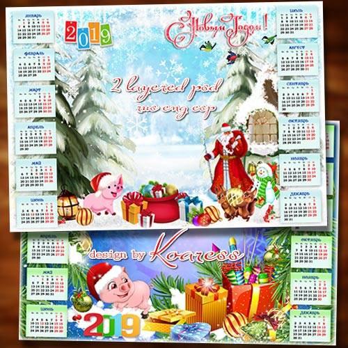 2 многослойных детских шаблона календаря на 2019 год - Дед Мороз примчится  ...