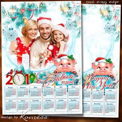 Зимний календарь-фоторамка на 2019 год Свиньи с символом года - Пусть все с ...