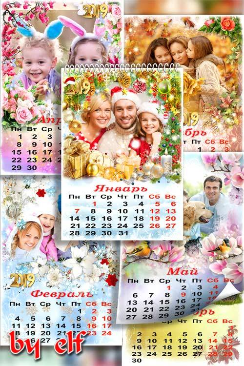 Настенный календарь с рамками для фото на 2019 год, на 12 месяцев - Времена ...