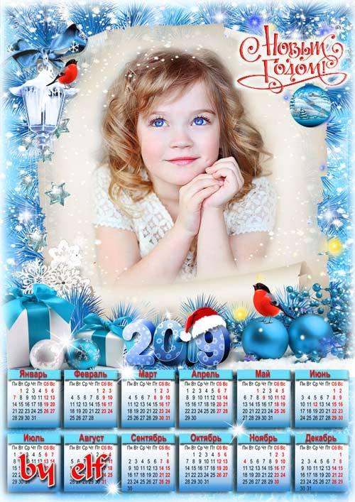 Праздничный новогодний календарь с фоторамкой на 2019 год - Пусть Новый Год ...