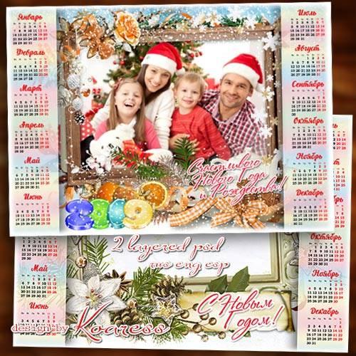 2 многослойных шаблона календаря на 2019 год - В Новый Год желаем счастья,  ...