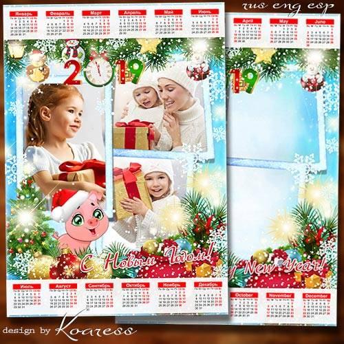 Календарь с рамкой на год Свиньи - Этот праздник каждый ждет, он зовется Но ...