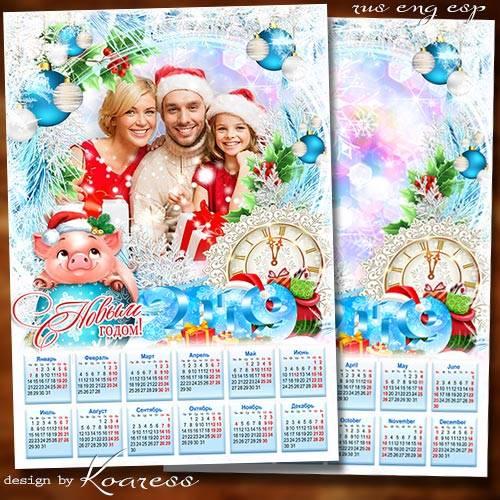 Зимний календарь-фоторамка на 2019 год Свиньи - Пусть веселый Поросенок при ...