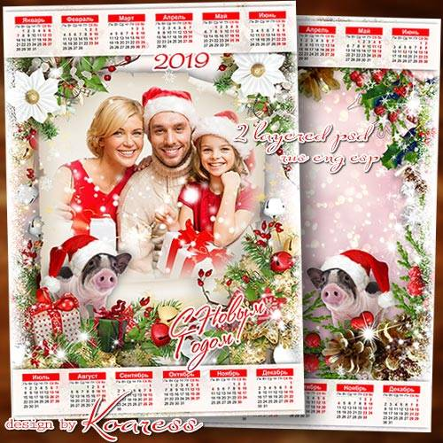 2 многослойных календаря на 2019 год - С Новым Годом поздравляем, счастья и ...